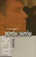 Аляксандар Л. Зкімбы-зымбы