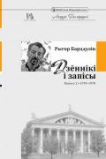 Барадулін Рыгор. Дзённікі і запісы. Выпуск 2. 1970—1978