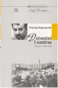 Барадулін Рыгор. Дзённікі і запісы. Выпуск 4. 1983–1988