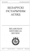 Беларускі Гістарычны Агляд. Том 21
