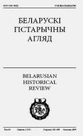 Беларускі Гістарычны Агляд. Том 16. Сшытак 2