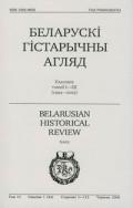 Беларускі Гістарычны Агляд. Том 13. Сшытак 1