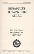 Беларускі Гістарычны Агляд. Том 15
