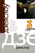 Дзеяслоў 84 (5'16)