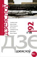 Дзеяслоў 92 (1'18)