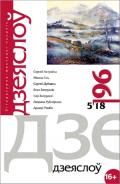 Дзеяслоў 96 (5'18)