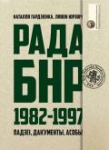 Гардзіенка Наталля, Юрэвіч Лявон. Рада БНР (1982—1997)