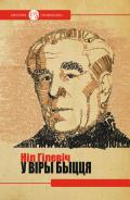 Гілевіч Ніл. У віры быцця