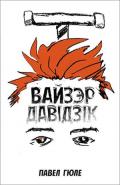 Гюле Павел. Вайзэр Давідзік