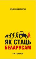 Квяткоўскі Севярын. Як стаць беларусам. Сто гісторый