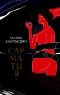 Мартысевіч Марыя. Сарматыя