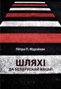 Мурзёнак Пётра П. Шляхі да беларускай нацыі