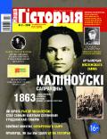Наша гісторыя. 2018. №2. Кастусь Каліноўскі і паўстанне 1863-га