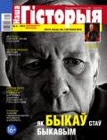 Наша гісторыя. 2018. №4. Як Быкаў стаў Быкавым