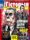 Наша гісторыя. 2018. №5. Дурная доля кіраўнікоў БССР