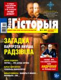 Наша гісторыя. 2019. №2. Загадка партрэта Януша Радзівіла