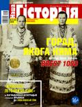 Наша гісторыя. 2019. №6. Берасце 1000