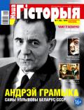 Наша гісторыя. 2019. №7. Андрэй Грамыка