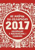 Не маўчы па-беларуску. Каляндар на 2017 год