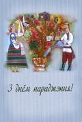С днем рождения на белорусском языке в прозе