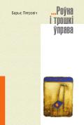 Пятровіч Барыс. ...Роўна і трошкі ўправа