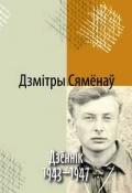 Сямёнаў Дзмітры. Дзённік. 1943—1947.