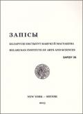 Запісы БІНіМ. №36 + CD