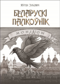 Зубовіч Яўген. Беларускі палкоўнік